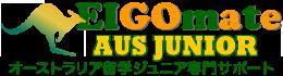 オーストラリア留学ジュニア専門サポート | EIGOmate AUS JUNIOR