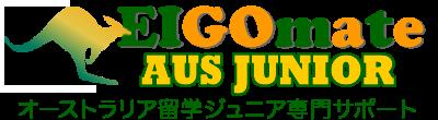 オーストラリア留学ジュニア専門サポート | EIGOmate AUS留学コンサルティング