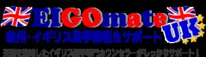 EIGOmate UK 欧州・イギリス留学サポート&留学情報