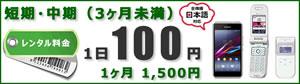 オーストラリア携帯電話レンタル・格安レンタル携帯電話・1日100円、1ヶ月1500円の格安レンタル携帯電話