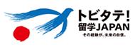 トビタテ!留学JAPAN日本代表プログラム:高校生プログラム&大学生プログラム